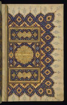 Free Illuminated Manuscript Koran, Walters Art Museum Ms. W.569, Fol. 331b Royalty Free Stock Photo - 88693815