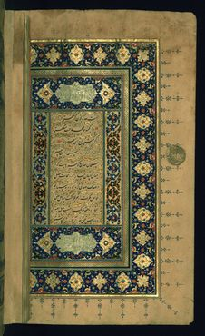 Free Illuminated Manuscript, Poem &x28;masnavi&x29;, Walters Art Museum Ms. W.642, Fol. 1a Stock Images - 88693864