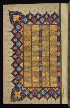 Free Illuminated Manuscript Koran, The Left Side Of A Double Page Of A Table Of Divination &x28;bibliomancy Or Tafa Ul&x29;, Wa Royalty Free Stock Photography - 88693867