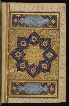 Free Illuminated Manuscript Koran, The Right Side Of An Illuminated Double-page Frontispiece, Walters Art Museum Ms. W.569, Fol. 1b Stock Photos - 88693963