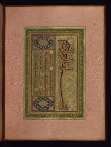 Free Calligraphic Page From An Album,  Walters Art Museum W.672, Fol. 2b Royalty Free Stock Photography - 88694207