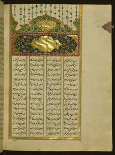 Free Five Poems &x28;quintet&x29;, Incipit Page With Illuminated Headpiece, Walters Manuscript W.666, Fol. 22b Royalty Free Stock Photography - 88753247
