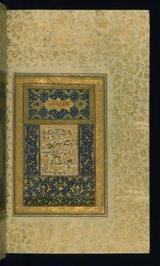 Free Five Poems &x28;quintet&x29;, Walters Art Museum Ms. W.607, Fol. 1b Stock Photo - 88753320
