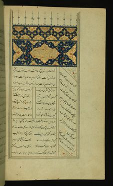 Free Illuminated Manuscript Collected Works &x28;Kulliyat&x29;, Walters Art Museum Ms. 617, Fol. 32b Royalty Free Stock Image - 88753336
