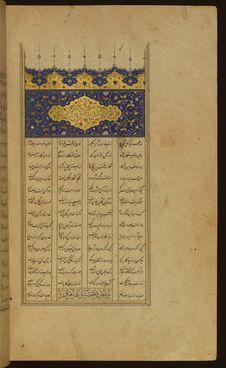 Free Illuminated Manuscript Khamsa, Walters Art Museum Ms. 609, Fol. 351b Stock Photos - 88753353