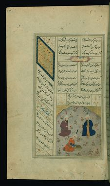 Free Illuminated Manuscript Collected Works &x28;Kulliyat&x29;, Walters Art Museum Ms. 617, Fol. 381a Stock Images - 88753374