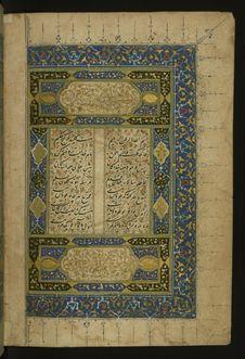 Free Illuminated Manuscript Of Five Poems &x28;Quintet&x29;, Walters Art Museum Ms. W.605, Fol.1b Stock Image - 90552591