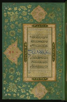Free Illuminated Manuscript Poem In Honor Of The Prophet Muhammad, Walters Art Museum Ms. W.582, Fol. 6a Stock Images - 90611564