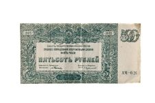 Free Ancient Russian Banknote Royalty Free Stock Image - 9213106