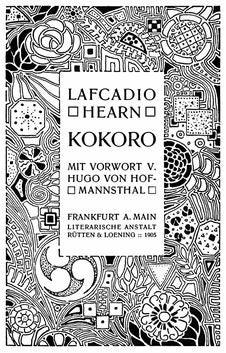 Free Kokoro—Title Stock Photo - 92142810