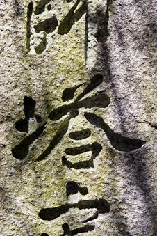 Free Japanese Characters Engraved In Stone Royalty Free Stock Photography - 9389637