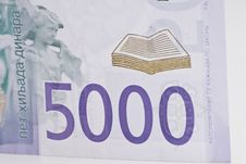 Free Five Thousand Dinars, Serbian Money Royalty Free Stock Photo - 9808475